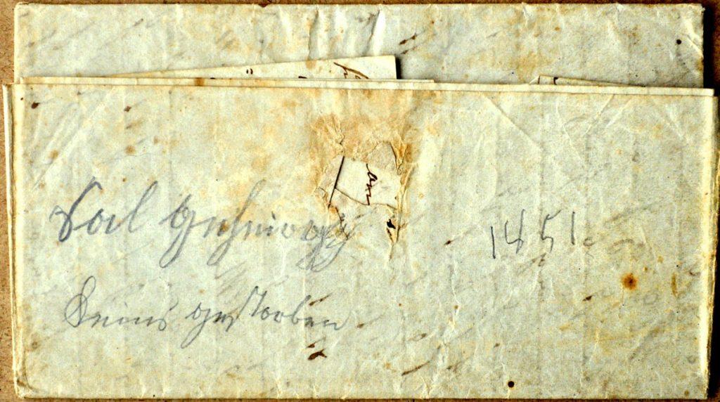 Timothy & Enoch Hagenbuch Letter 1851 Back